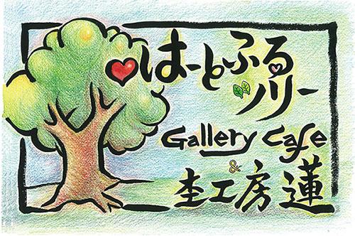 はーとふるツリーGallery Cafe&杢工房蓮